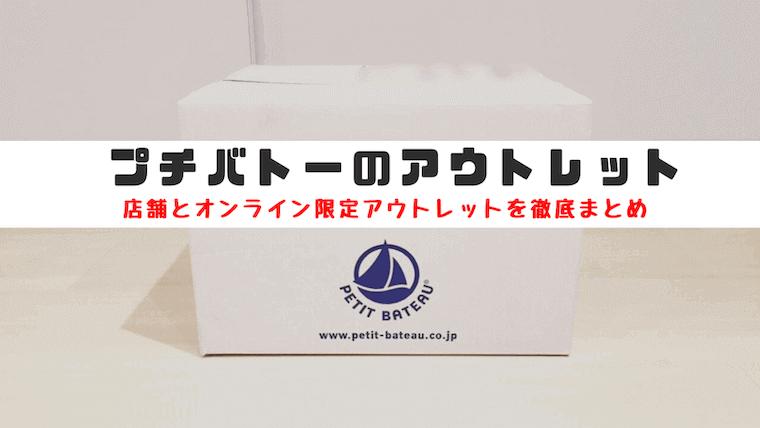 長島 アウトレット セール 2020