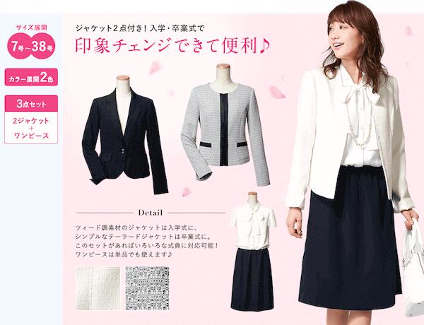 ニッセン入園式スーツ