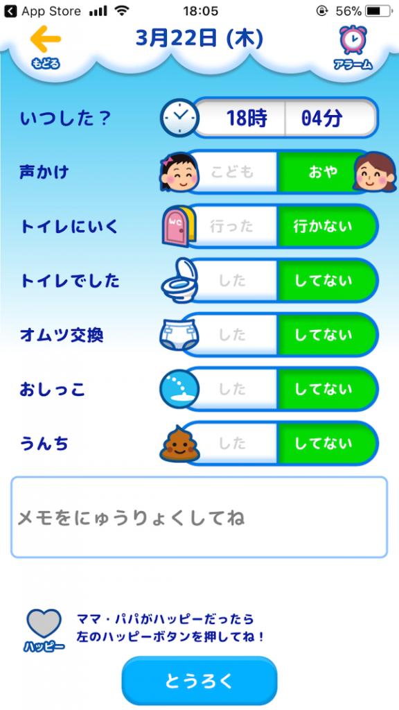 トレパンマンのアプリ