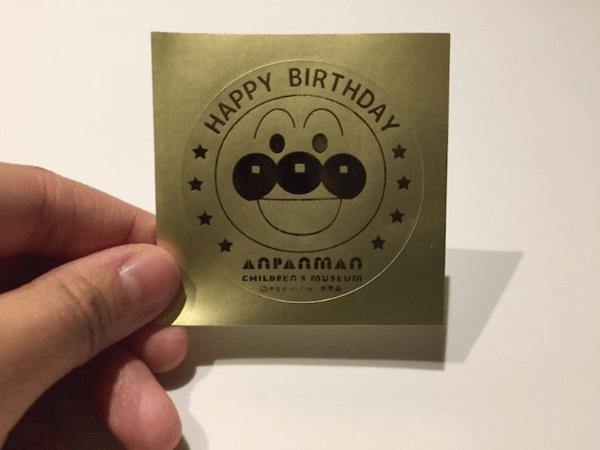 アンパンマンミュージアムお誕生日シール