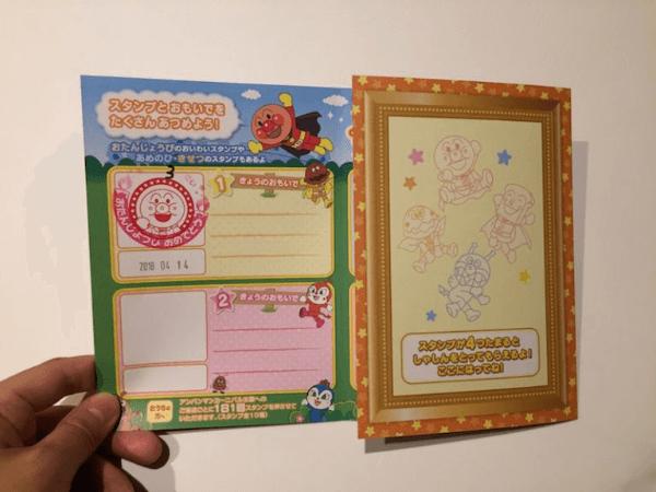 アンパンマンカーニバル王国のパスポート