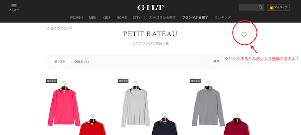GILTお気に入りブランド登録の方法