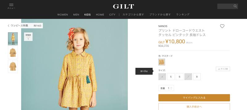 GILT購入品