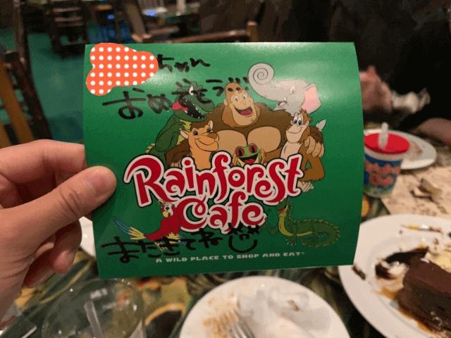 レインフォレストカフェのバースデー特典