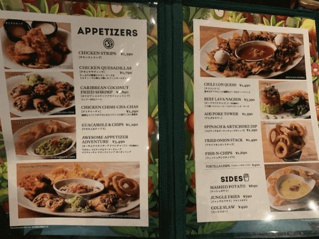 レインフォレストカフェのメニュー(前菜)