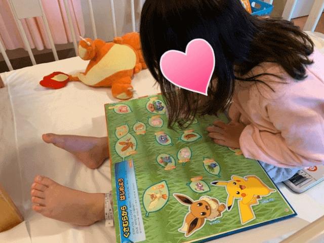 ポケモンの絵本で遊ぶ娘