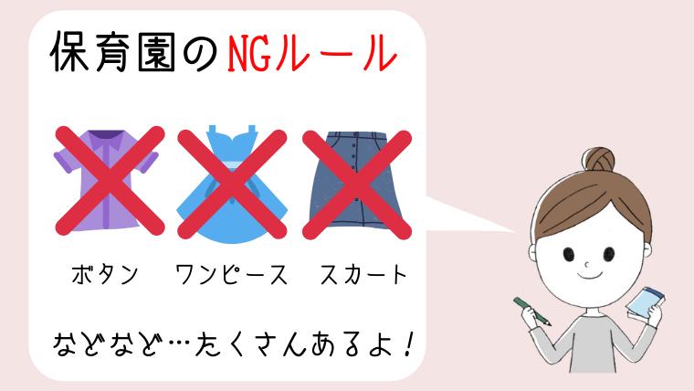 保育園着のNGルール