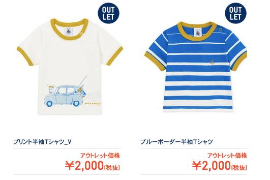 プチバトーアウトレットのTシャツ