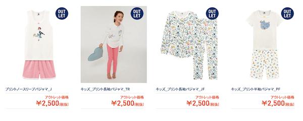 プチバトーのパジャマ