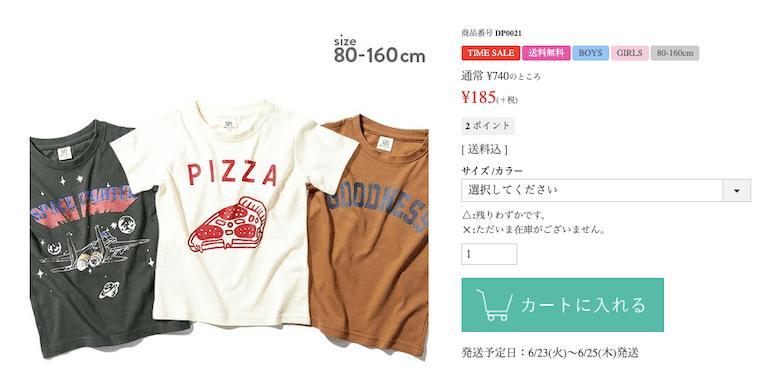 デビロックのTシャツ価格