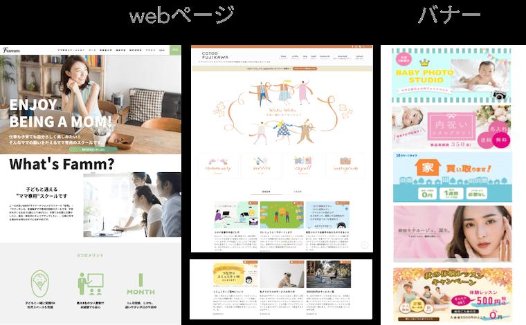 FammのWebデザイナー講座卒業生の作品