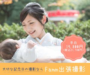 Fammの出張撮影サービス