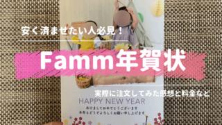 famm年賀状