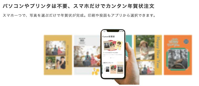 Famm年賀状アプリ