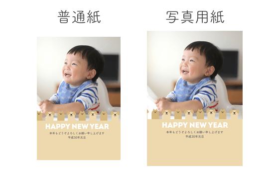 Famm年賀状の印刷比較