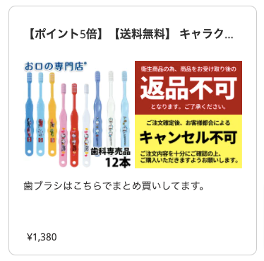 pippin歯ブラシ
