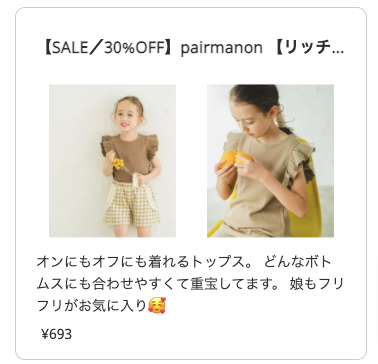 pippinペアマノン